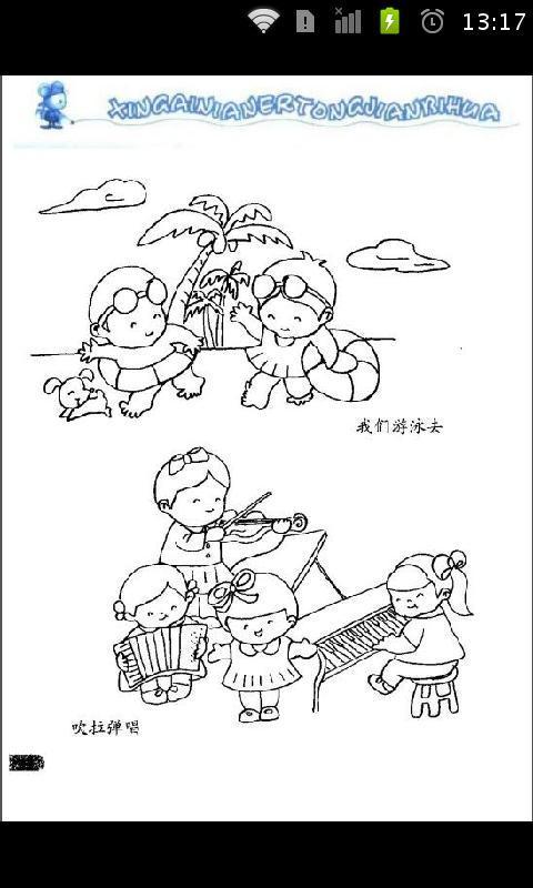 怎么教小孩画动物