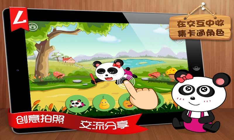 故事简介   一天,小熊猫妮妮在纸上画画,她手