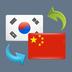 韩语翻译-卓易市场