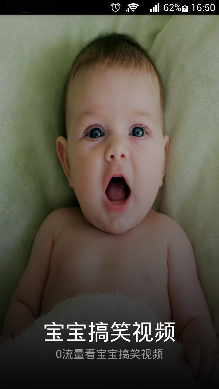 宝宝搞笑视频—卓易市场—会赚钱的安卓应用商店