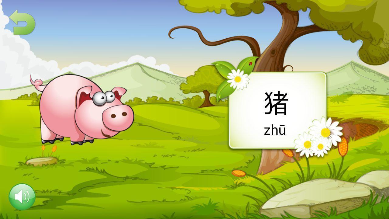 动物篇》是一款专为婴幼儿宝宝设计的看图识物类应用