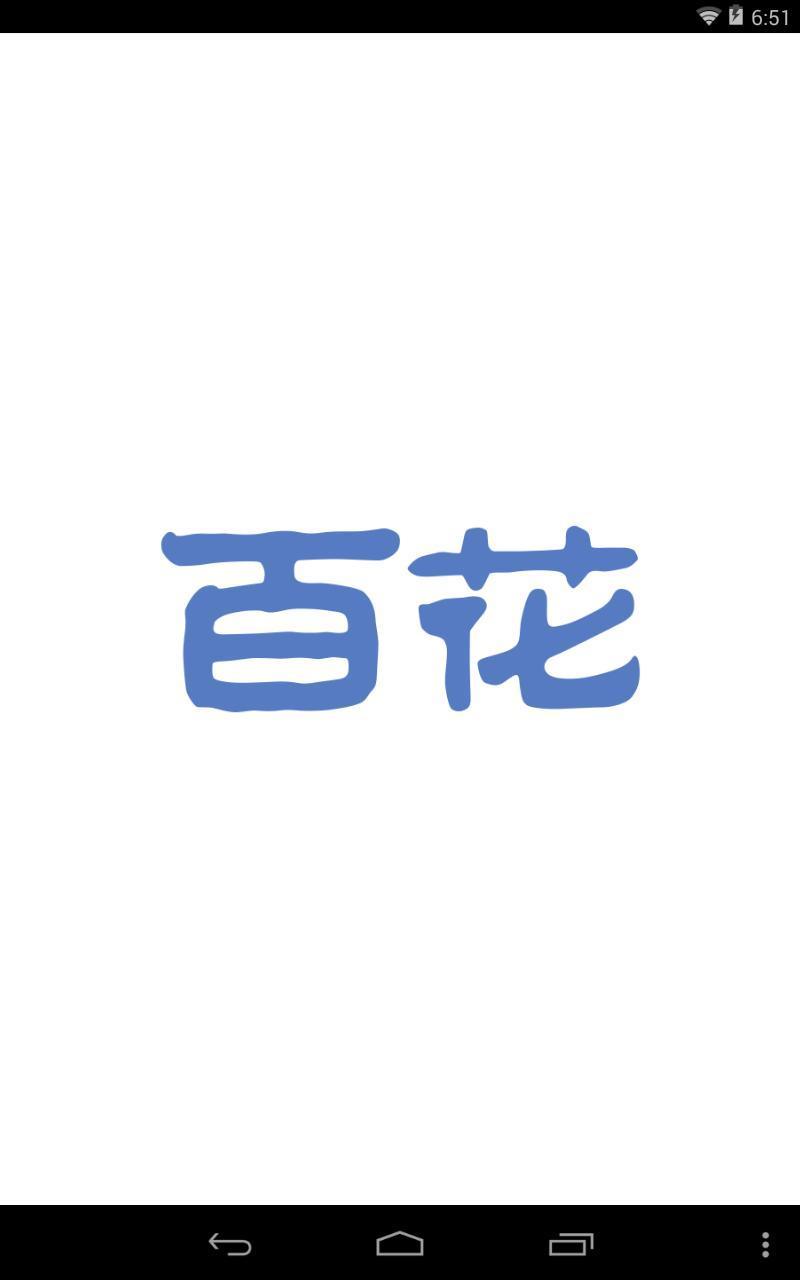 《百花悬念故事》杂志(半月刊)2006... 《百花悬念故事》杂志(半月刊)2006年全新改版上市,倾情打造中国第一本悬念故事杂志。以五星级的悬念盛宴为办刊主旨,在百种故事类杂志中独树一帜,令人耳目一新。改版伊始便迅速得到读者的持续追捧,目前单期发行量超过38万,每期发行量正以2%的增长率稳步上升,已经跻身国内故事类杂志前三甲,成为中国故事类杂志一线品牌杂志。杂志全年24期。 【帮助提示】 如果您遇到任何问题,请与我们客服联系 Email:info@epubchina.