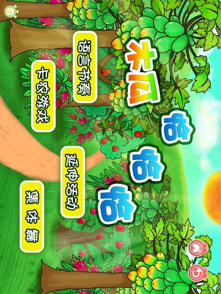 木瓜恰恰恰免费下载-手机木瓜恰恰恰安卓版下载-卓易