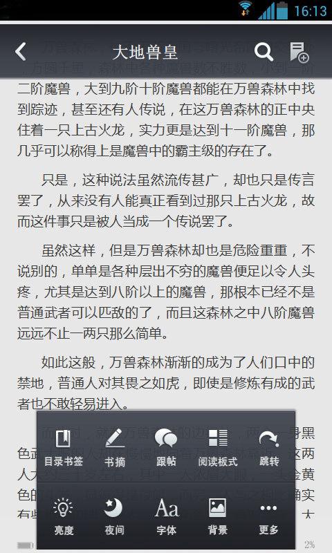 哪能买到兽皇碟片_app截图-卓易市场