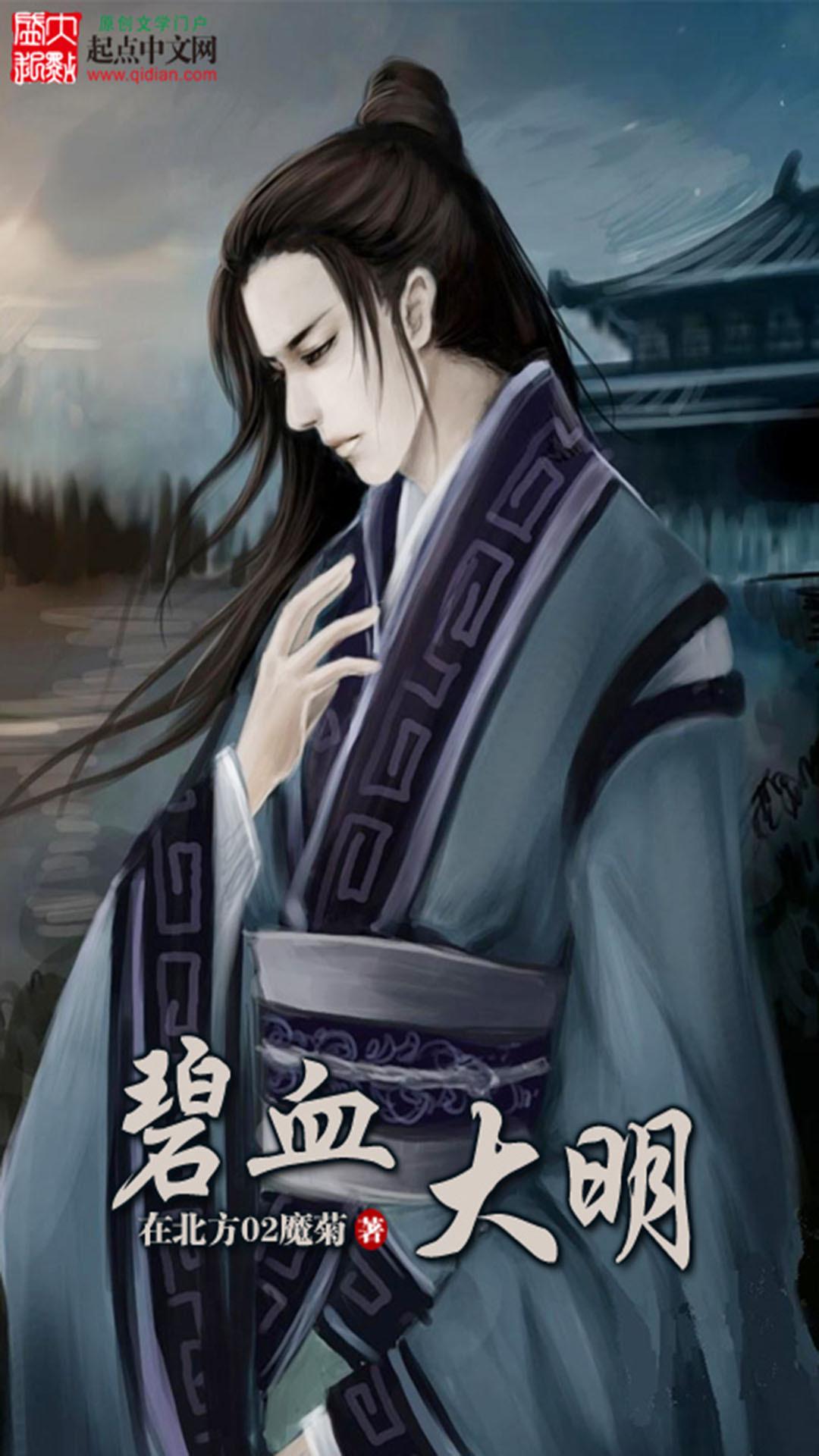 在金庸笔下的碧血大明当中,现代灵魂张杨穿越成崇祯从而改变