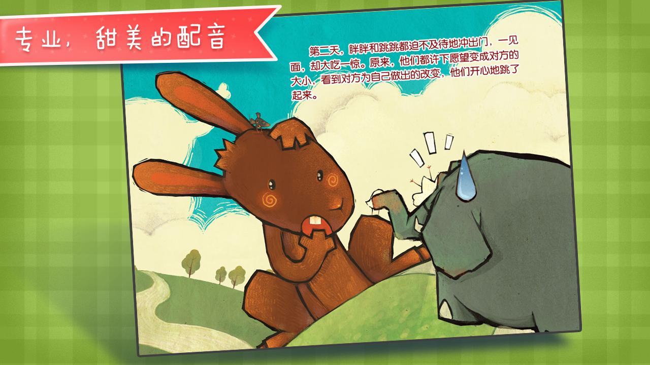 大象胖胖和小兔子跳跳是好朋友,他们每天都... 大象胖胖和小兔子跳跳是好朋友,他们每天都在一起玩耍。可是,他们还是因为小小的事情吵架了,互相不理睬对方。一位小仙女给了他们每人一个愿望,然后神奇的事情发生了 数学是一种思维方式,能培养孩子解决问题的能力。怎样让孩子快乐的学习数学呢?