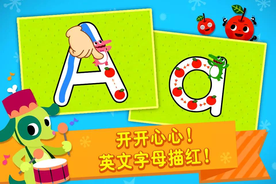 快乐学英文字母