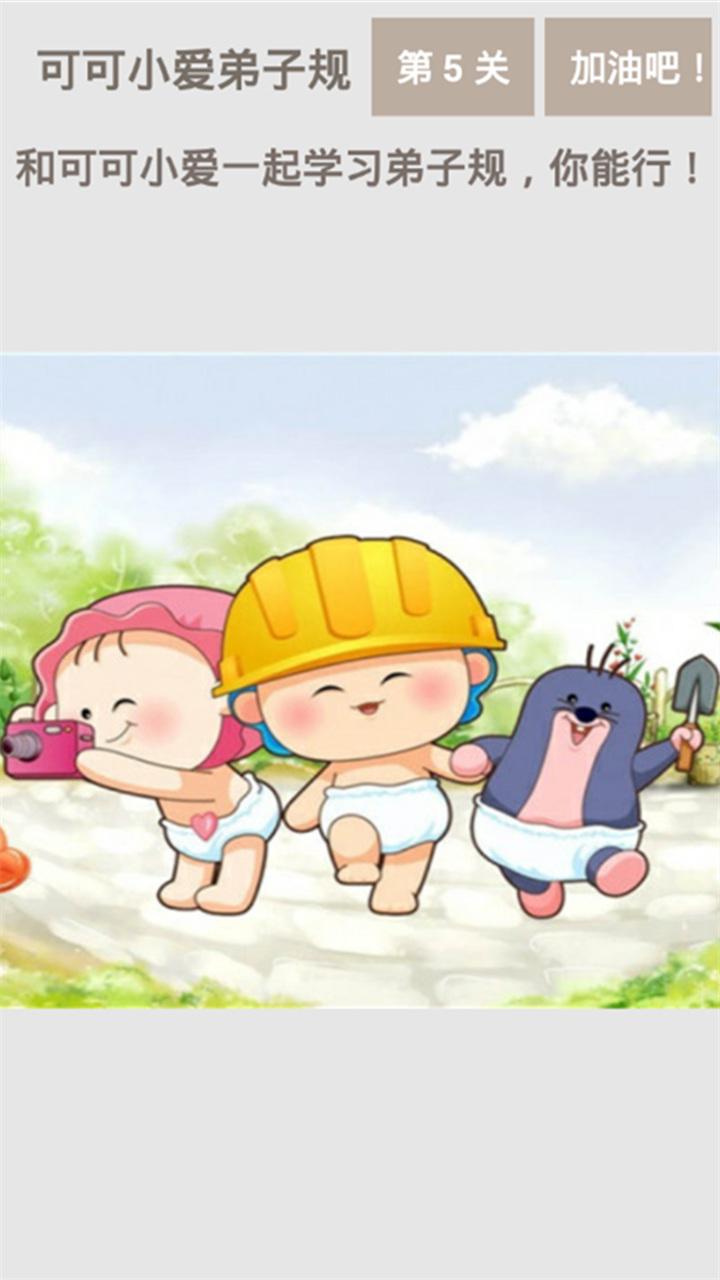 截图 app  简介                《可可小爱弟子规》通过温馨童趣,活