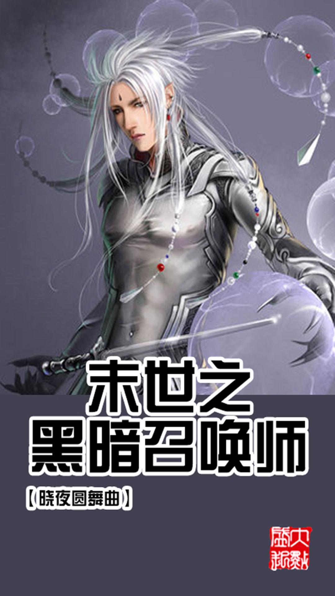 末世之黑暗召唤师 -卓易科技