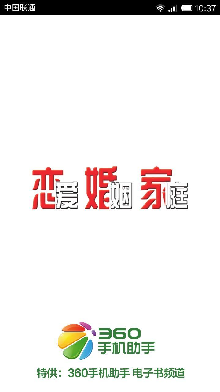 《恋爱婚姻家庭》(纪实版)杂志是安徽省妇... 《恋爱婚姻家庭》(纪实版)杂志是安徽省妇联主办的一份女性杂志,创办于1985年5月,先后荣获安徽省优秀期刊奖、华东地区优秀期刊奖、全国百种重点期刊称号和第二、三届国家期刊奖。该杂志办刊宗旨是:坚持正确的舆论导向,向社会宣传女性,向女性宣传社会,向家庭宣传科学,向读者提供资讯。版权发行网络覆盖全国乃至海外,电子版已销售到全世界100多个国家和地区。《恋爱婚姻家庭》杂志全年36期。 《恋爱婚姻家庭》(纪实版)通过讲述生活智慧、报道财富人生,努力成为老百姓婚恋上的
