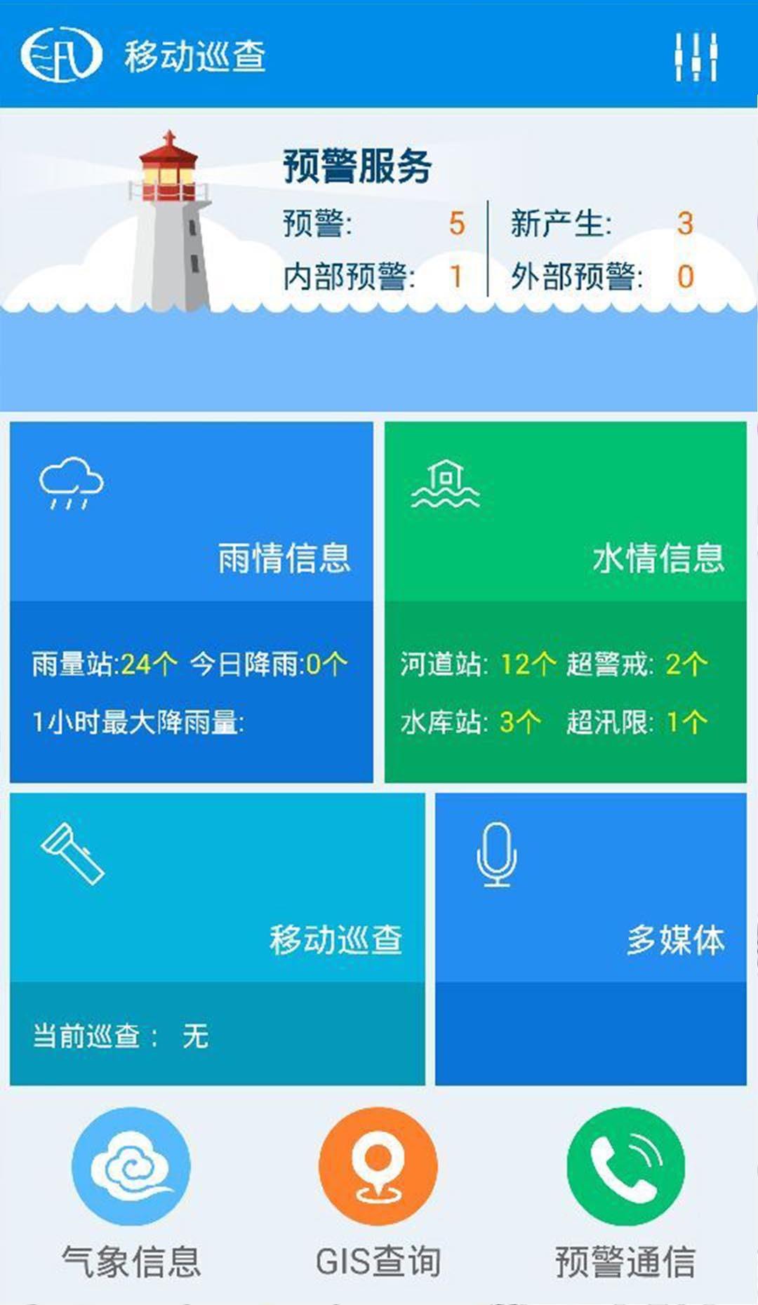 科技app背景素材