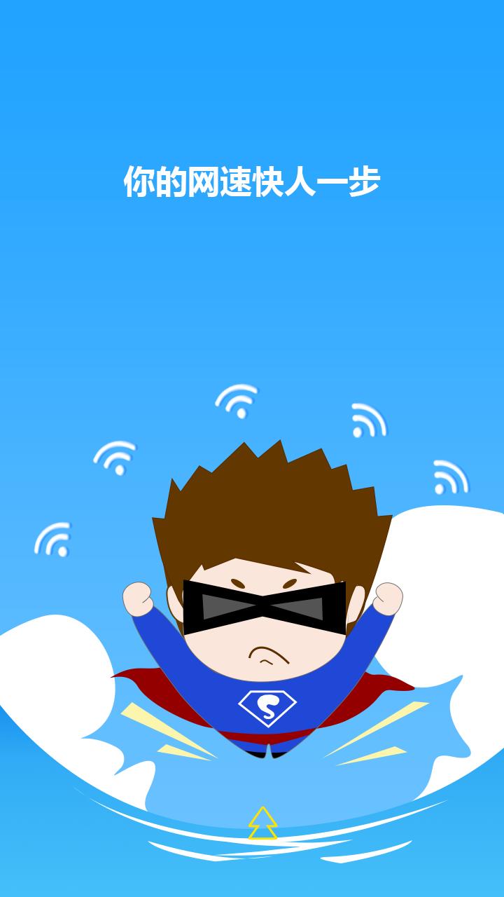 wifi信号放大器免费下载-手机wifi信号放大器安卓版