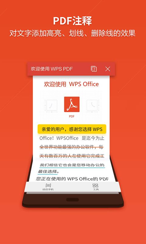 wps office免费下载-手机wps