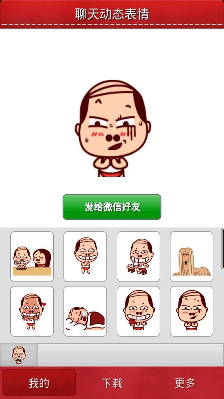 微信聊天动态表情免费下载-手机微信聊天动态表情
