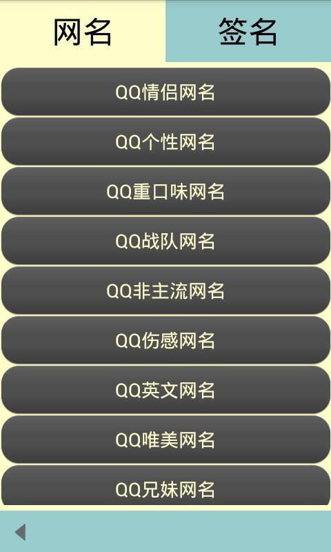 个性qq签名网名大全